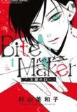 Bite Maker ~王様のΩ~  著:杉山美和子