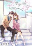 2度目の春 初めてのキス  著:原田唯衣